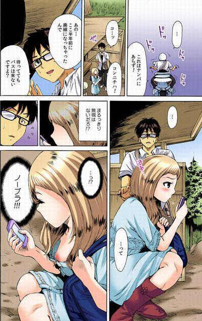 ちっぱいフーゾク嬢と野外えっち!!6