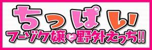 ちっぱいフーゾク嬢と野外えっち!!2