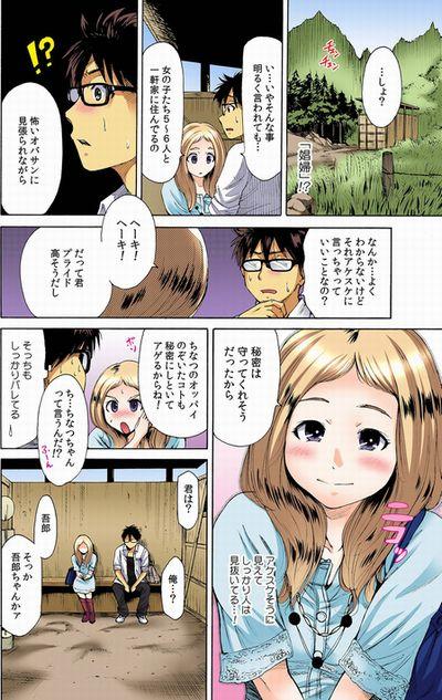 ちっぱいフーゾク嬢と野外えっち!!8